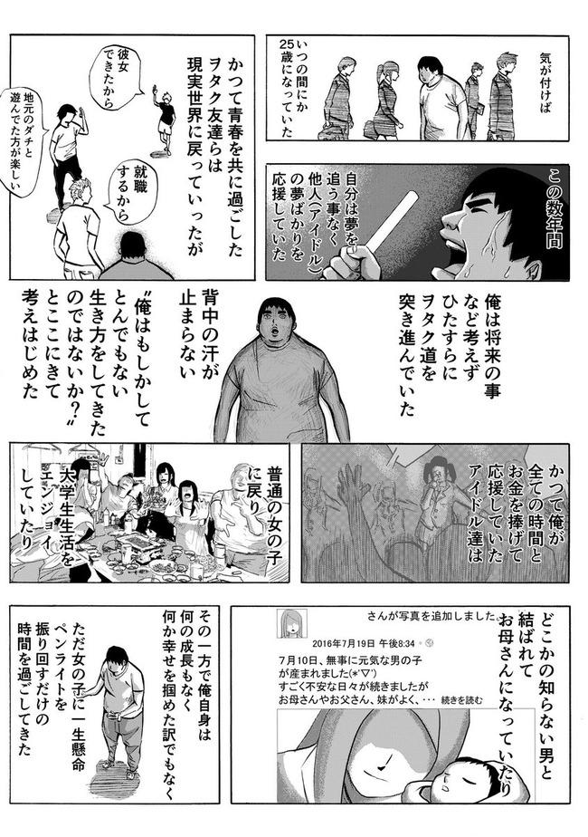 オタク 人生 漫画に関連した画像-03