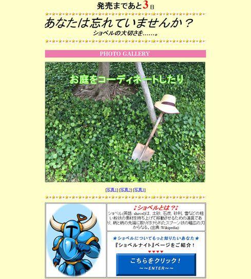 任天堂 ショベルナイトに関連した画像-03