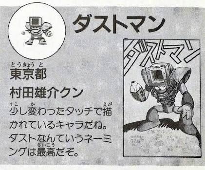 ロックマン ボス ダストマン 村田雄介 ワンパンマンに関連した画像-03