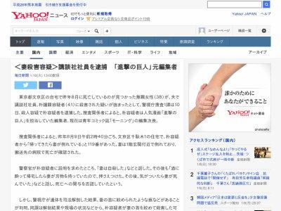 進撃の巨人 編集者 朴鐘顕 殺人 逮捕に関連した画像-02