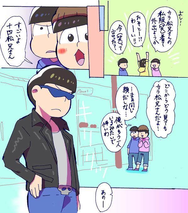 おそ松さん 腐女子 ブレイク 人気 推し松 二次創作 BLに関連した画像-17