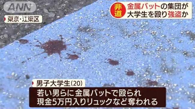 大学生 金属バット 襲撃に関連した画像-01