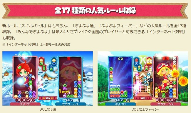 ぷよぷよ ぷよぷよクロニクル RPG バトル オンライン対戦 アルルに関連した画像-20