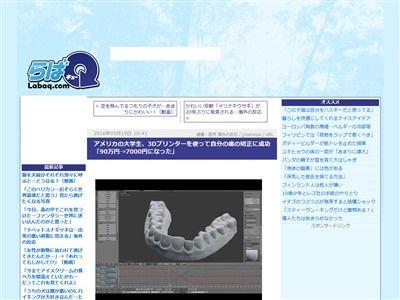 3Dプリンター 歯の矯正 自作に関連した画像-02