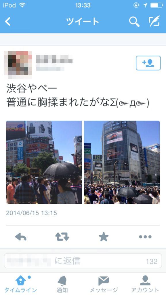 ワールドカップ 渋谷 痴漢に関連した画像-04