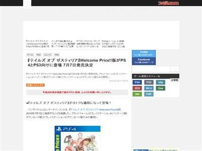 テイルズオブゼスティリア ゼスティリア TOZ PS4に関連した画像-02