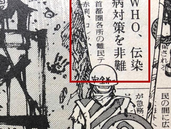 AKIRA 新型コロナウイルス 予言に関連した画像-04