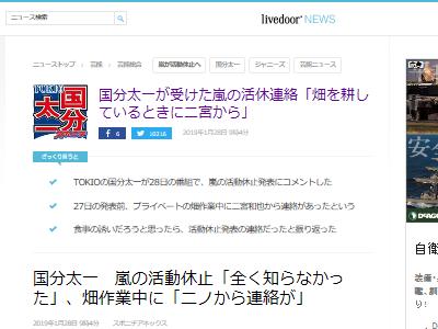 TOKIO 国分太一 嵐 活動休止 ジャニーズに関連した画像-02
