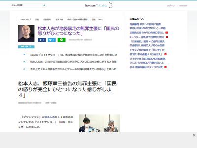 松本人志 飯塚幸三 批難に関連した画像-02
