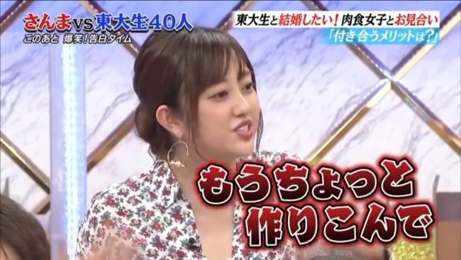 東大生 告白 入澤優 さんまの東大方程式に関連した画像-07