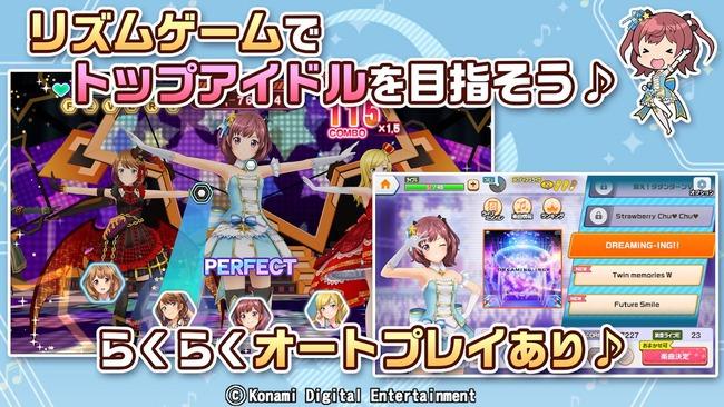 コナミ ときめきメモリアル ときメモ アイドル育成 リズムゲーム アイマス パクリに関連した画像-01