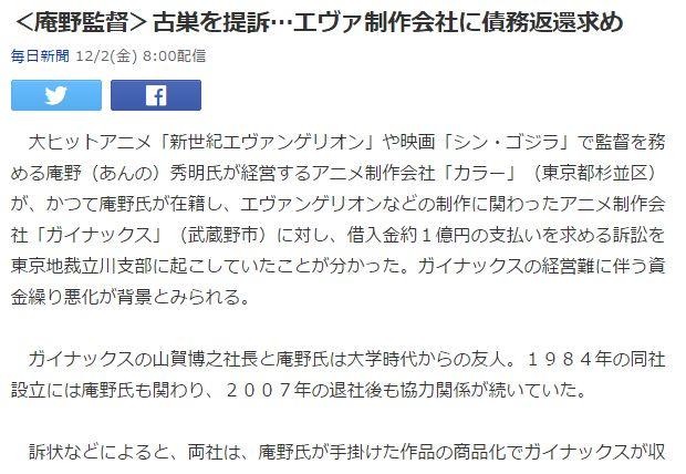 ガイナックス カラー 庵野秀明 提訴 借金に関連した画像-02