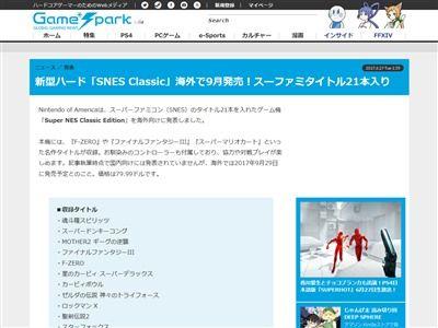 スーパーファミコンミニ SNES 海外 発売決定に関連した画像-02