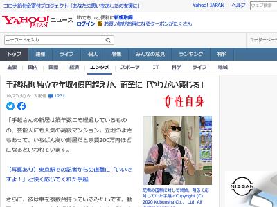 手越祐也 独立 年収 4億円 YouTubeに関連した画像-02