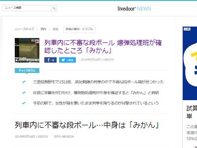 列車 不審 ダンボール 爆弾処理班 みかんに関連した画像-02