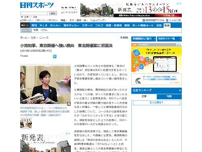 東京五輪 マラソン 東京開催 遮熱性舗装 費用 に関連した画像-02