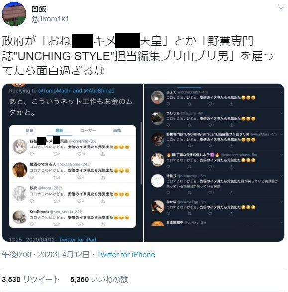 町山智浩 安倍首相 ネット工作 ツイッター 捏造に関連した画像-02