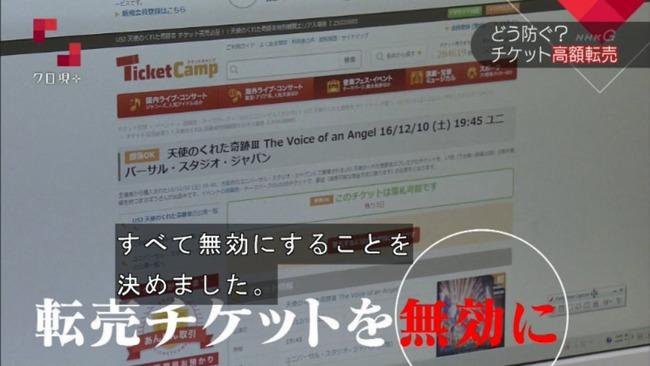 転売ヤー チケットキャンプ 転売屋 クロ現 クローズアップ現代+ NHKに関連した画像-39