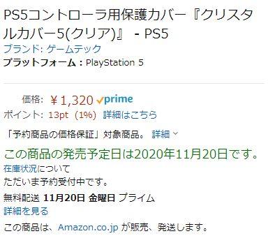 PS5 発売日 11月20日 Amazon 予約に関連した画像-03