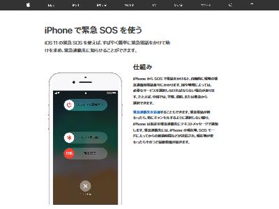 iOS11緊急SOSに関連した画像-04