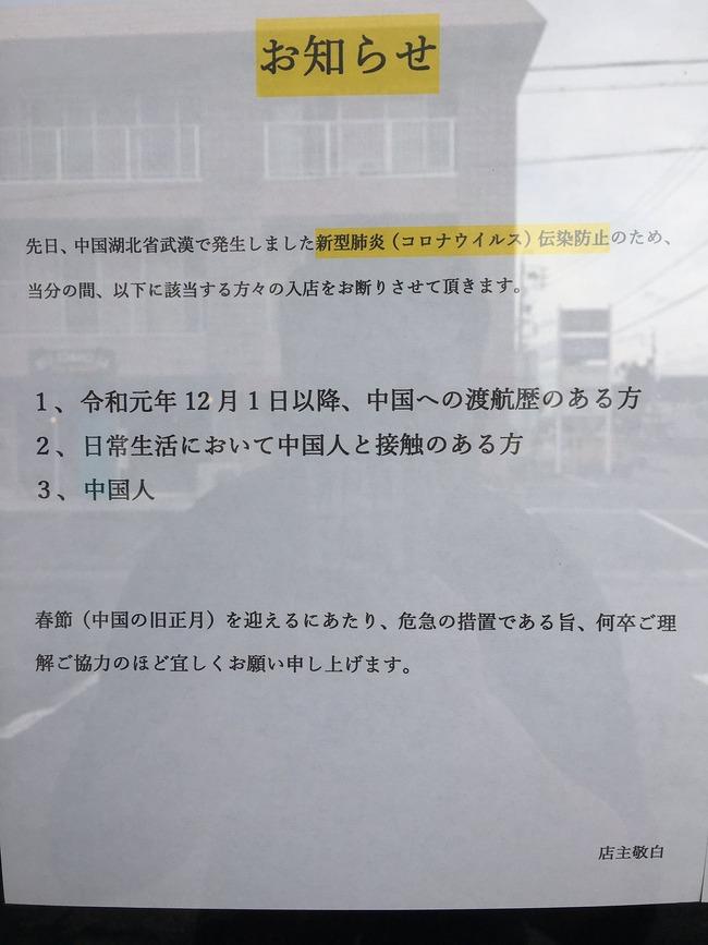 新型肺炎 コロナウイルス ラーメン店 張り紙 中国人お断り マスゴミ メディア 取材依頼 印象操作に関連した画像-02