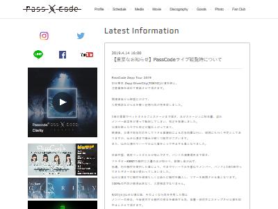 PassCodeライブ水迷惑行為に関連した画像-02