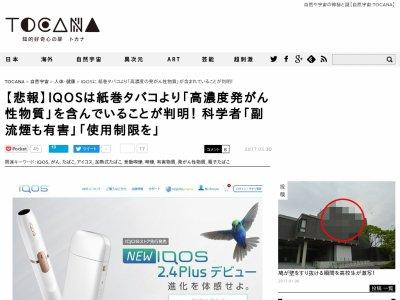 アイコス icos 紙巻たばこに関連した画像-02