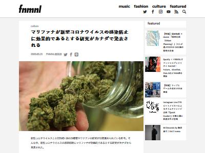 大麻 新型コロナウイルス 感染防止 研究結果に関連した画像-02