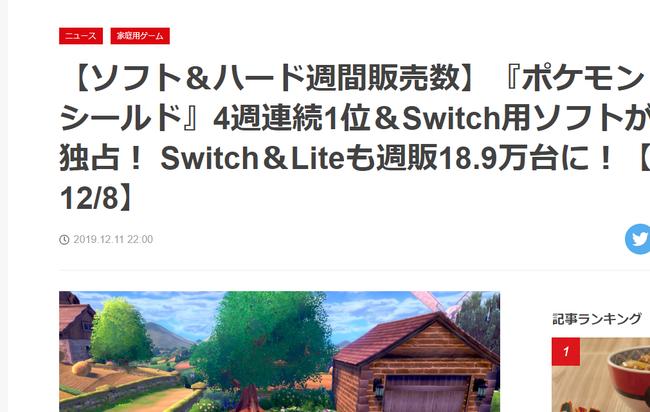PS4 スイッチ 売上に関連した画像-02