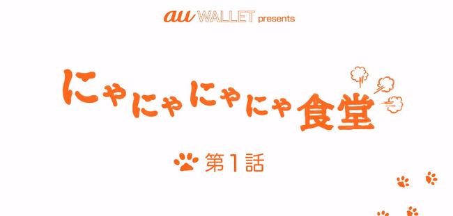 au ネコ にゃにゃにゃにゃ食堂 小岩井ことり 阿澄佳奈に関連した画像-01