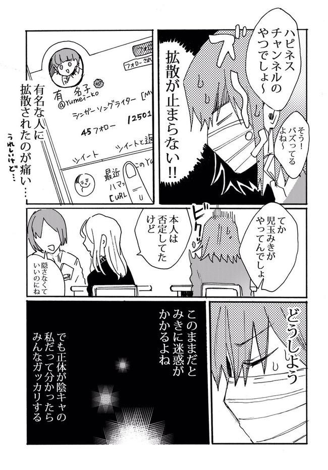 双子 妹 陰キャ 姉 陽キャ 漫画 動画 投稿に関連した画像-10