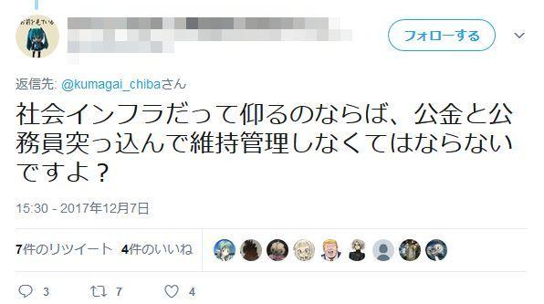 千葉市長 コンビニ 成人雑誌 撤去 表現規制 表現の自由 陰謀論 陰謀 オタクに関連した画像-05