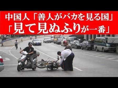 中国 いいひと保護条例に関連した画像-01