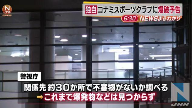 コナミ スポーツクラブ 爆破予告に関連した画像-04