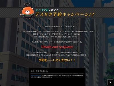 デスエンドリクエスト VRMMORPG コンパイルハート ワールズ・オデッセイ 予約本数に関連した画像-02