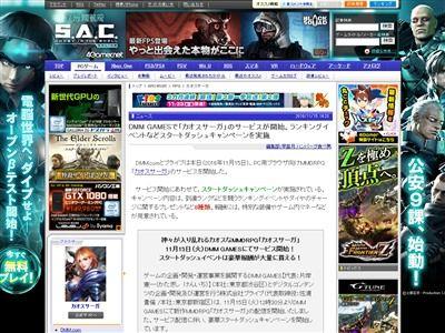 カオスサーガ サービス終了 1日 FF11 モデル MMORPGに関連した画像-02