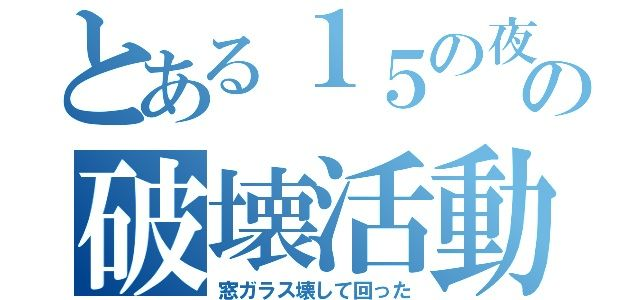 学校 窓ガラス 尾崎に関連した画像-01
