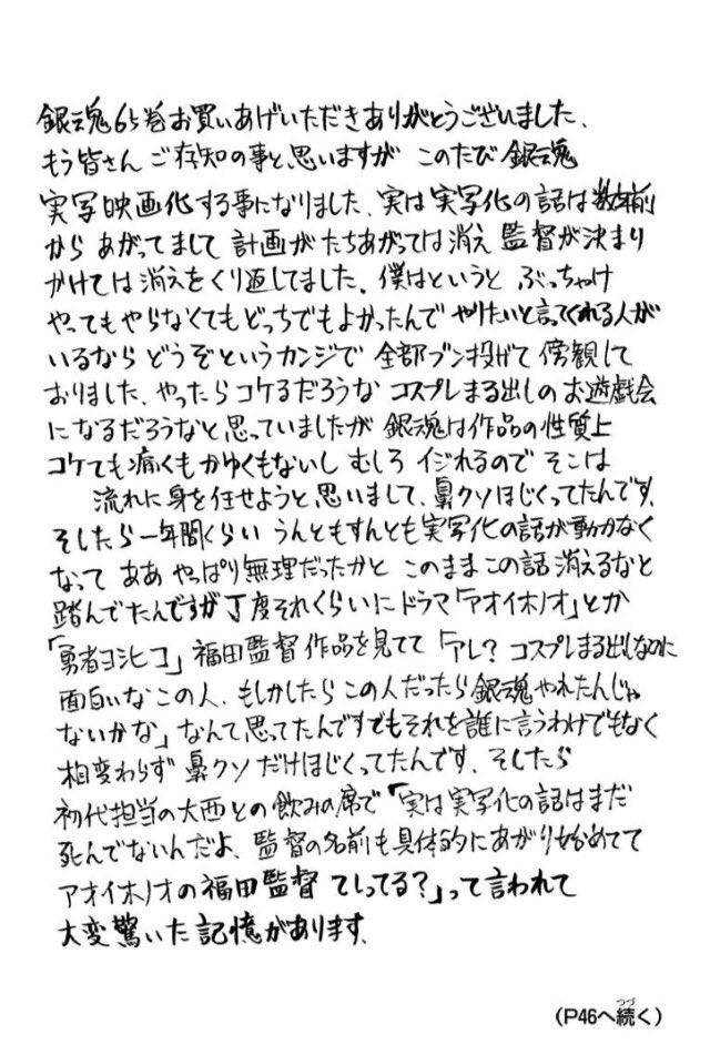 銀魂 空知英秋 実写 小栗旬 山田優に関連した画像,04