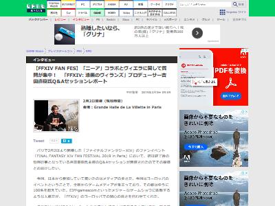 FF16吉田ファンタジーに関連した画像-02