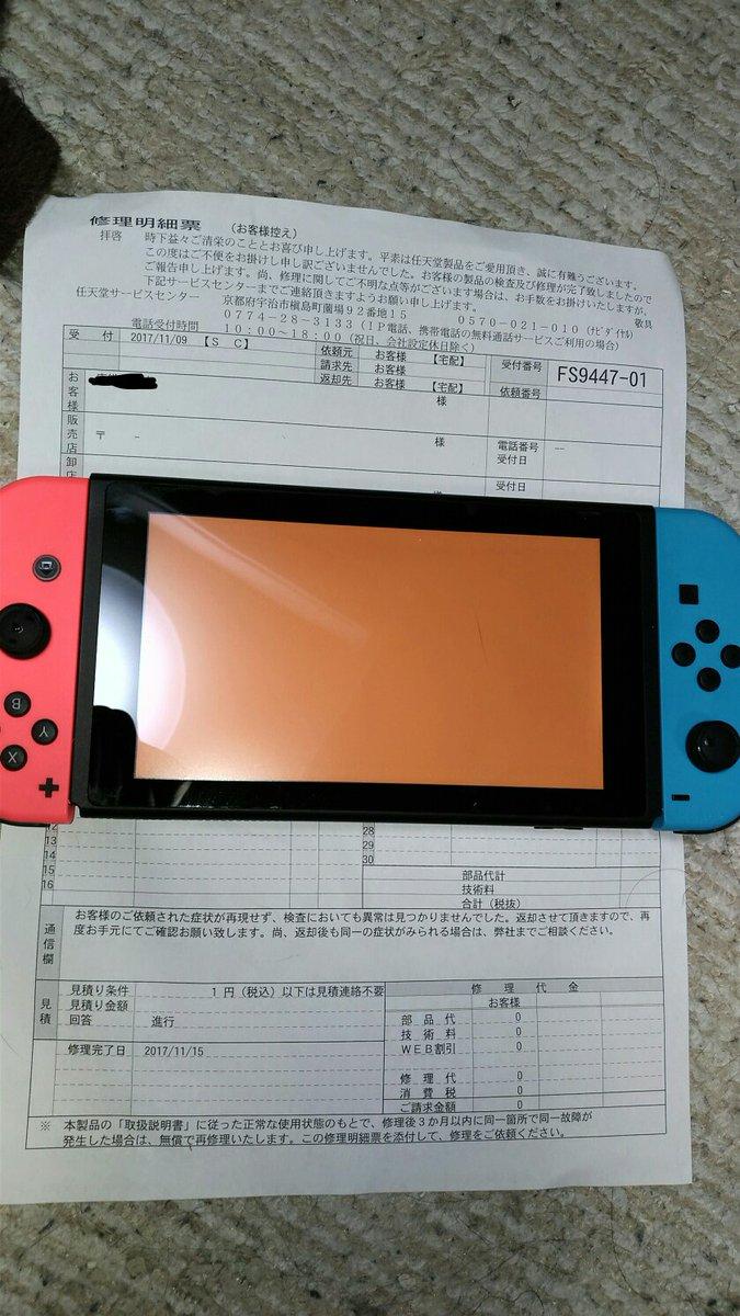 任天堂 ニンテンドースイッチ オレンジスクリーン 故障 初期不良に関連した画像-03