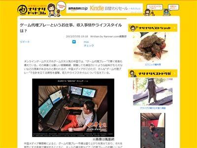 ゲーム代行 中国に関連した画像-02
