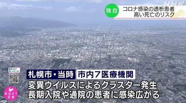 北海道 札幌 人工透析患者 新型コロナ 感染 クラスター 半数 死亡に関連した画像-01