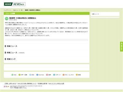 箱根山 噴火 噴火警戒レベル 大涌谷に関連した画像-03