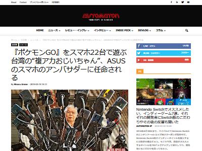ポケモンおじいちゃん ASUS アンバサダーに関連した画像-02
