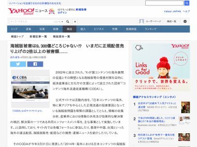 違法DL 海賊版 9300億円に関連した画像-02