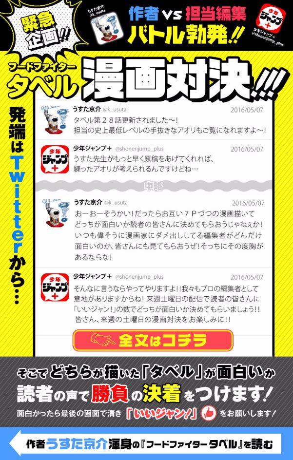 うすた京介 担当編集 漫画対決に関連した画像-02