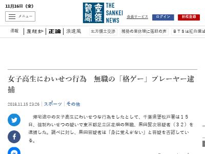 格ゲーマー クロダ 黒田賢次 強制わいせつ 逮捕 再逮捕に関連した画像-02