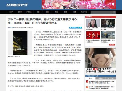 ジャニオタ ジャニー喜多川 病院殺到に関連した画像-02
