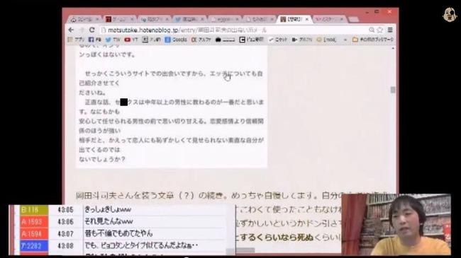 オタキング 岡田斗司夫 ピョコタンに関連した画像-06