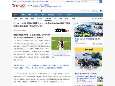 C・ロナウド 不満 韓国ファン 7500km移動 直接抗議に関連した画像-02